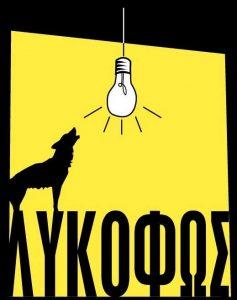 Lykofos (1)