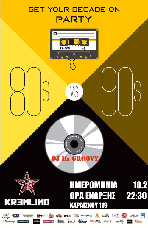 estremamente unico retrò design professionale 80s Vs 90s @Κρεμλίνο - Full-Time.gr