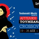 """CROSSOVERS""   by Toubanaki Music Projects"