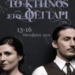 Θέατρο Πορεία/ 12 παραστάσεις on line