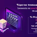 Online Cinema από το Φεστιβάλ Ολυμπίας/ Δωρεάν προβολές