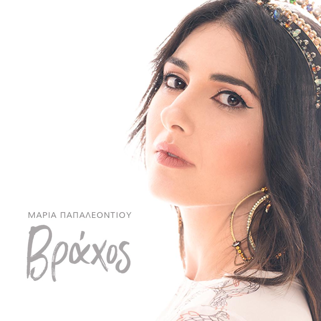 Μαρία Παπαλεοντίου  «Βράχος»  Νέο Single