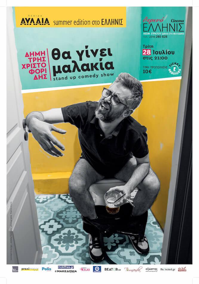 Δημήτρης Χριστοφορίδης – Θα γίνει μαλακία / Σινέ Ελληνίς