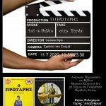 Εκδήλωση: «Ο Πρωτάρης» Από το Βιβλίο στην Κινηματογραφική Ταινία
