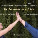 """Πένυ Ξενάκη / Μαρία Κανελλοπούλου – δίσκος """"Τα δύσκολα στη μέση"""""""