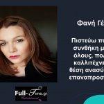 Φανή Γέμτου – Ηθοποιός