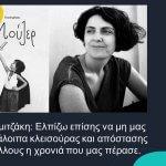 Ειρήνη Δερμιτζάκη- Συγγραφέας