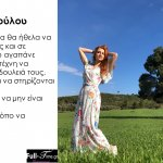 Λίνα Ροδοπούλου – Τραγουδίστρια ( έχω πολύ μεγάλη θέληση να χτίσω πάλι όλα αυτά που αγαπώ και προσωρινά έχουν χαθεί.)