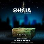 ΠΑΤΡΙΚ ΧΑΜΙΛΤΟΝ -ΘΗΛΙΑ ROPE – θέατρο Αθηνά