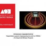 ΠΡΟΣΚΛΗΣΗ ΕΝΔΙΑΦΕΡΟΝΤΟΣ / Δημοτικό Θέατρο Πειραιά/ Χορός