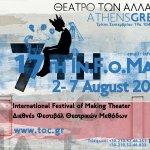 17ο Διεθνές Φεστιβάλ Θεατρικών Μεθόδων