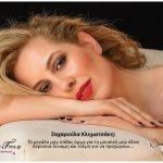 Ζαχαρούλα Κληματσάκη – Τραγουδίστρια – ηθοποιός