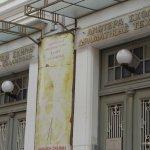 Ανώτερη Δραματική Σχολή  «Αθηναϊκή Σκηνή»