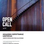 Ακαδημία Χορογραφίας U(R)TOPIAS  Ανοιχτή Πρόσκληση προς Καλλιτέχνες στην Ελευσίνα