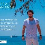 Άγγελος Ανδριανός – Τραγουδιστής: πιστεύω πως λείπει η παιδεία από τη χώρα μας