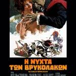 Η Νύχτα των Βρικολάκων (1967)