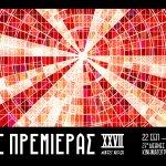 27ο Διεθνές Φεστιβάλ Κινηματογράφου της Αθήνας Νύχτες Πρεμιέρας
