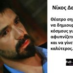 Νίκος Δερτιλής- Ηθοποιός
