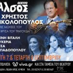 """κερδίστε προσκλήσεις για 'Χρήστος Νικολόπουλος"""" στο ΄Αλσος/ έληξε"""