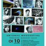 """""""ΟΙ10"""" εκδόσειςΆπαρσις"""